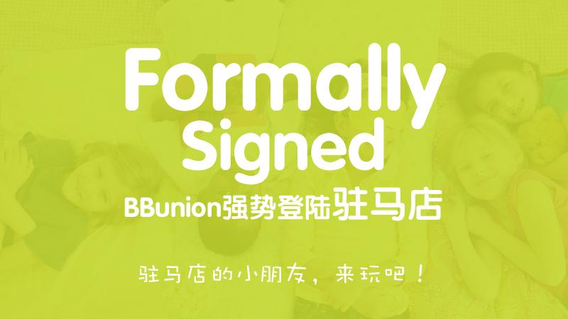 热烈庆祝河南驻马店的姜先生与BBunion早教携手成功