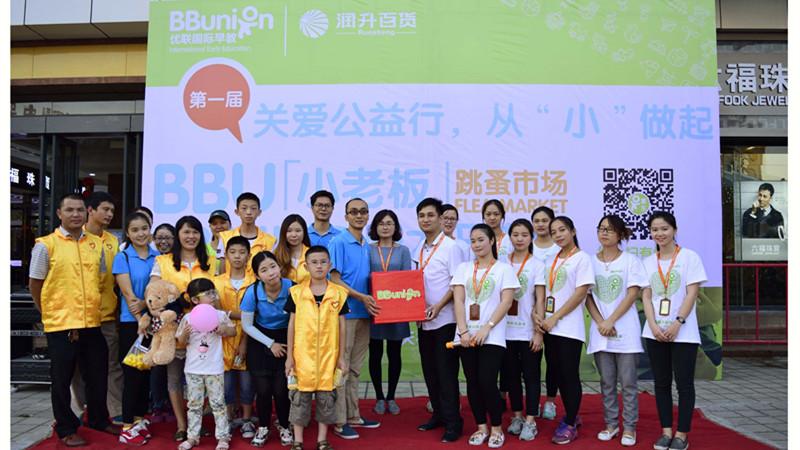 BBunion国际早教惠东中心活动花絮:第一届小老板跳蚤市场