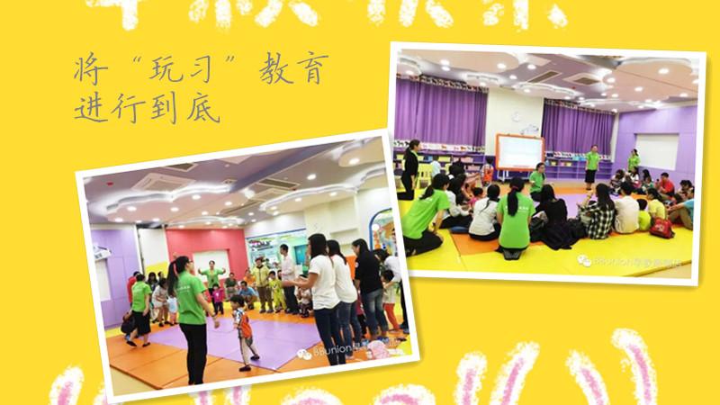 """BBunion国际早教佛山中心活动花絮:将""""玩习""""教育进行到底"""