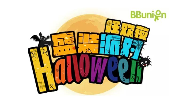 BBunion国际早教佛山中心活动预告:Halloween盛装派对狂欢夜