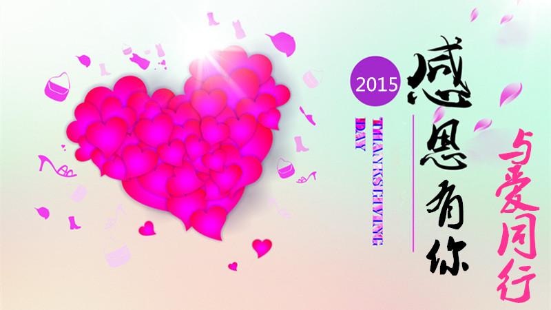 BBunion国际早教邯郸中心活动预告:感恩有你,与爱同行