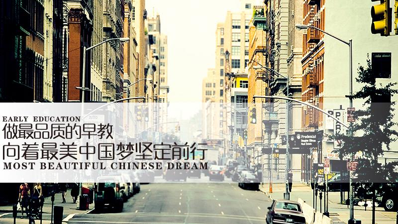 做最品质的早教,向着最美中国梦坚定前行