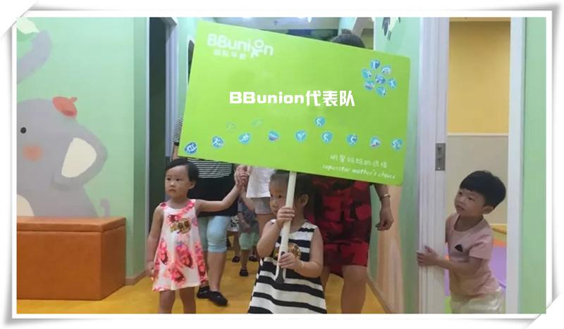 BBunion国际早教绍兴中心活动花絮:我是奥运小健将