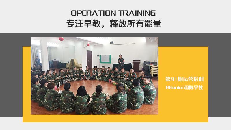 专注早教,释放所有能量--BBunion国际早教第91期运营培训正式开启