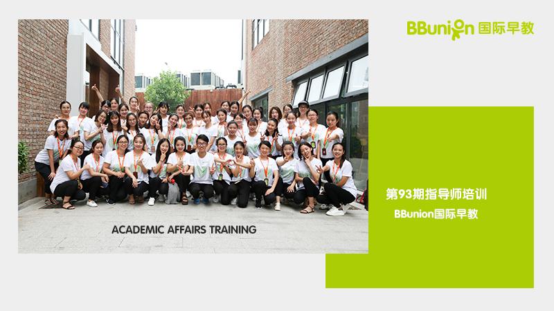 BBunion国际早教第93期指导师培训圆满结业