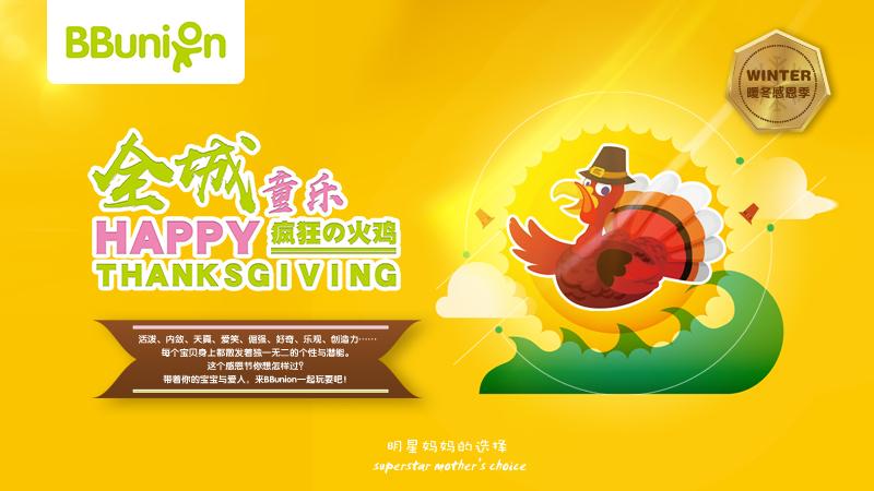 【活动预告】暖冬感恩季--全城童乐,疯狂の火鸡
