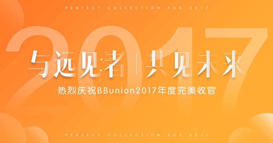 与远见者,共见未来--热烈庆祝BBunion2017年度完美收官