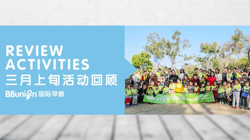 BBunion国际早教全国中心:三月上旬活动回顾