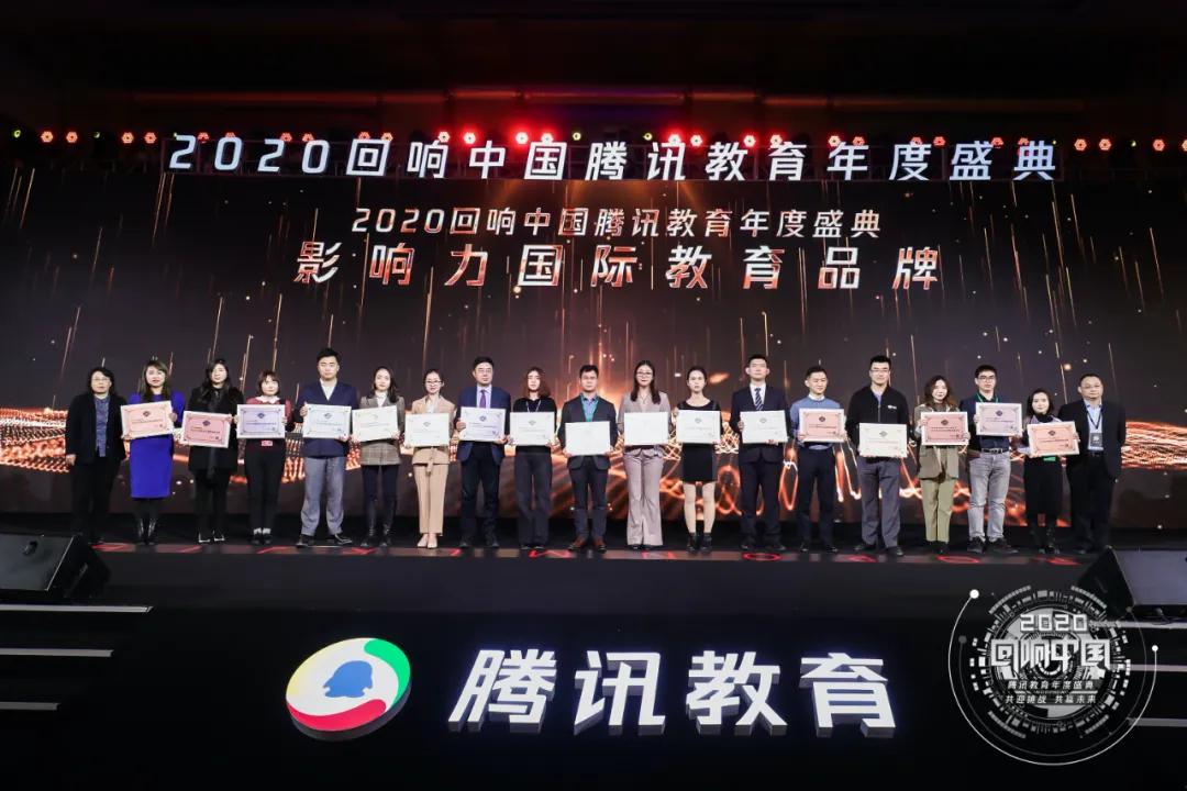 """喜报!BBunion荣获""""2020年度影响力国际教育品牌"""""""