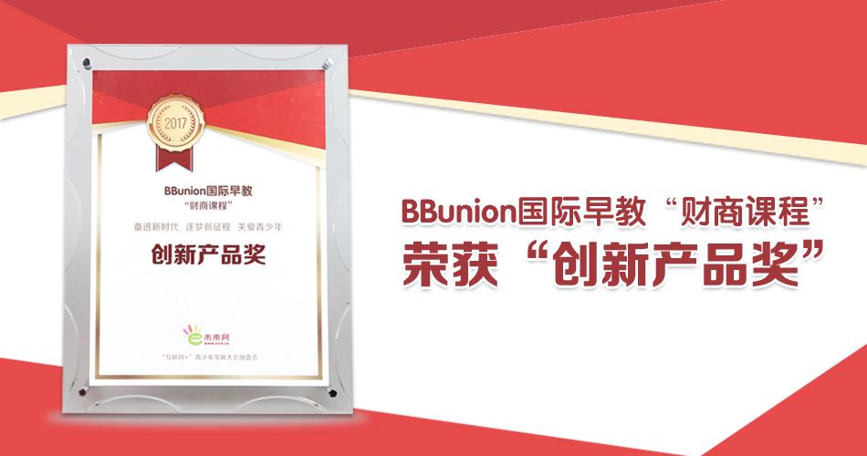 """喜报   BBunion国际早教荣获""""创新产品奖"""""""